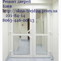 Ремонт пластиковых дверей Киев, ремонт алюминиевых дверей, ролет