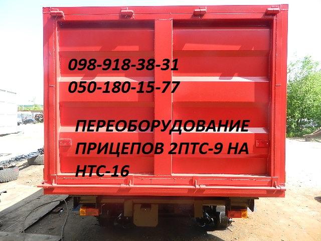 Фото 10. Причеп тракторний самосвальний НТС, ПТС