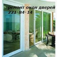 Ремонт вікон київ, ремонт ролет киев, ремонт дверей, петли С-94