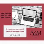 Составление претензий (хозяйственные дела), юрист Харьков