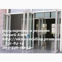 Регулировка дверей киев, ремонт дверей в киеве, петли С-94 киев, регулировка петель Киев