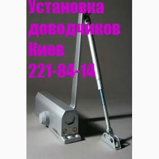 Настройка доводчиков Киев, установка доводчика на двери Киев, недорогие доводчики Киев