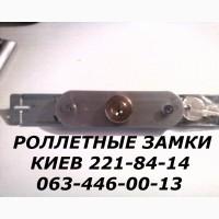 Замки к ролетам Киев, замки в роллеты Киев, ремонт ролет