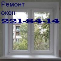 Недорогая замена фурнитуры окна Киев, замена оконной и дверной фурнитуры Киев, ремонт