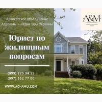 Адвокат по вопросам недвижимого имущества
