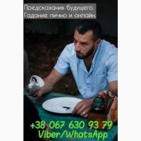 Гадание на кофейной гуще Киев