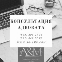 Консультации адвоката для населения и бизнеса Харьков