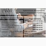 Адвокат при проведении обыска, юрист Харьков