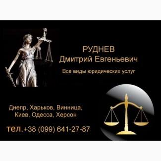 Оказание юридических услуг ДНЕПР «Юр. Консалтинг.Бизнес»
