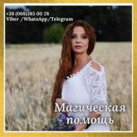 Магическая помощь Одесса. Гадание