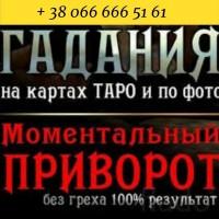 Помощь мага Киев. Снять порчу в Киеве. Предсказания