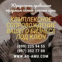 Юридическое сопровождение ФЛП и юридических лиц