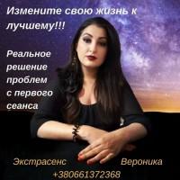 Услуги экстрасенса в Одессе