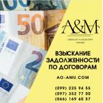 Взыскание задолженности по договорам, юрист Харьков