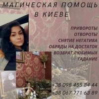 Любовный Приворот Киев. Отворот от разлучницы. Предсказание будущего и коррекция судьбы