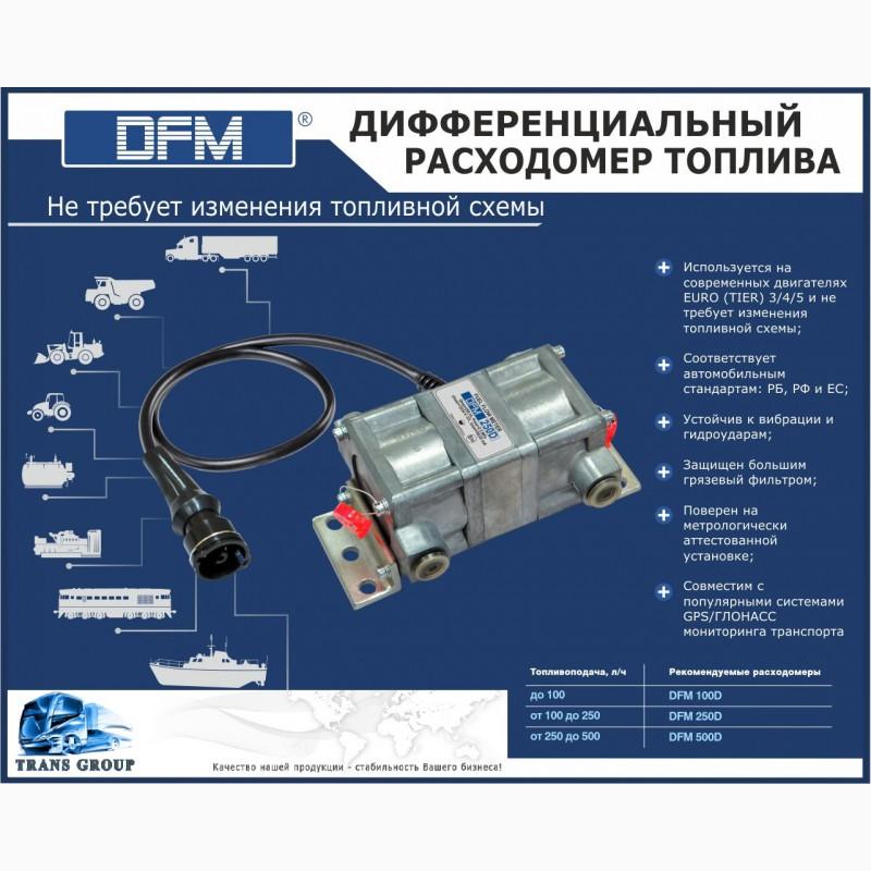 Лічильник палива DFM