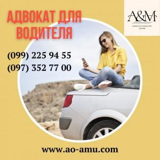 Адвокат для водителей на все случаи жизни Харьков
