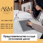 Представительство в суде (уголовные дела) Харьков