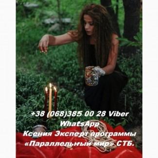 Услуги таролога в Киеве. Магическая помощь в Киеве
