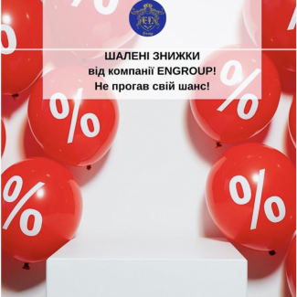 Скидки на бухгалтерские услуги от EnGroup