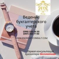 Профессиональное ведение Вашей бухгалтерии Харьков