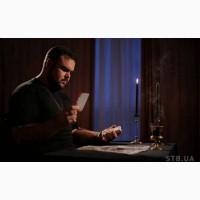 Помощь мага Сергея Кобзаря в Киеве. Любовный приворот