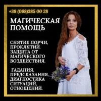 Помощь мага Чернигов. Обряд на прибыль. Снятие негатива