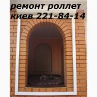 Ремонт роллет Киев» Троещина, петли в алюминиевые двери S94