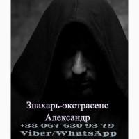 Помощь экстрасенса Полтава