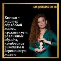 Магические услуги Киев. Обряды. Ритуалы. Гадание