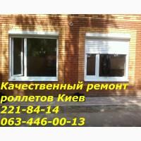 Качественный ремонт ролетов Киев, ремонт ролет