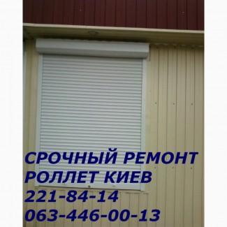 Ремонт ролет Киев, без выходных и праздников, замена шнура, замков