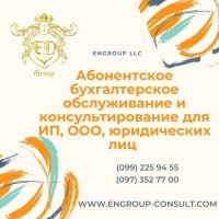 Абонентское бухгалтерское обслуживание ФЛП и ООО