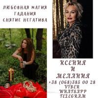 Сильнейший приворот Киев. Магическая помощь Киев. Услуги астролога. Гадание