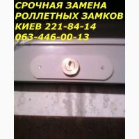 Срочная замена ролетных и дверных замков Киев, замки к ролетам Киев