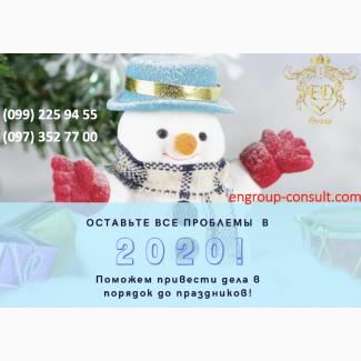 Личный юрист и бухгалтер Харьков
