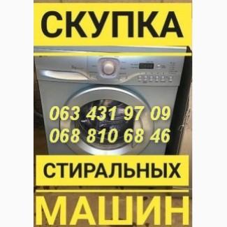 Куплю стиральную машину в рабочем и нерабочем состоянии Одесса