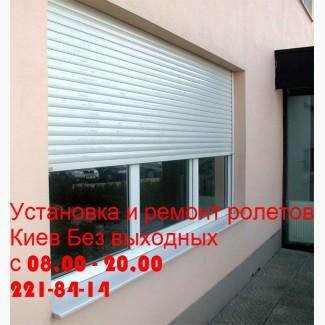 Качественный ремонт ролетов Киев, диагностика ролет Киев, ремонт ролетов после взлома