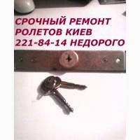 Ремонт замков ролет Киев, замки для ролетов
