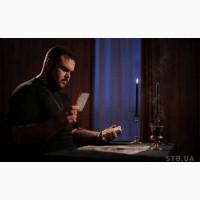 Любовный приворот. Помощь мага Сергея Кобзаря в Виннице