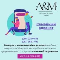 Адвокат по семейным делам Харьков, Украина, удаленно