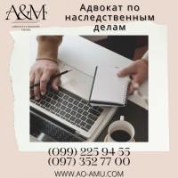 Юридическая помощь в оформлении наследства
