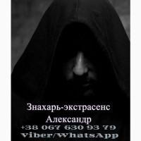 Любовный приворот Киев. Снятие негатива Киев