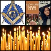 Помощь Целительницы Медиума Киев. Снять Порчу Киев
