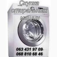 Куплю стиральную машину б/у в Одессе