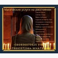 Магическая помощь в Киеве.Любовная магия Киев.Гадание в Киеве