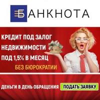 Кредит наличными под залог квартиры в Киеве