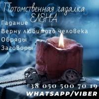 Любовный приворот Киев. Снятие порчи Киев. Гадание онлайн
