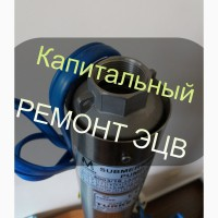 Капитальный РЕМОНТ ЭЦВ 10, ЭЦВ 12 || ЗАКАЗАТЬ запчасти к глубинным насосам