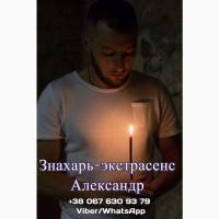 Помощь знахаря Полтава